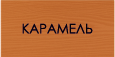 Декоративная лазурь <strong>ORGANA</strong><strong> С</strong><strong>oloured</strong> <strong>Varnish</strong> – это особый вид лака для декоративной отделки и защиты любых деревянных поверхностей.